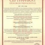 Сертификат за производствен контрол (BG)