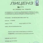 Лиценз за превоз на товари (BG)