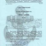 Удостоверение за регистрация на пристанище (BG)