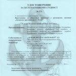 Удостоверение за експлоатационна годност на пристанище (BG)